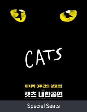 캣츠 내한공연 앙코르 (Musical CATS) Special Seats