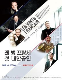 레 벙 프랑세 첫 내한공연