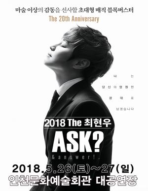 [인천] 2018 THE 최현우<ASK? & answer !>