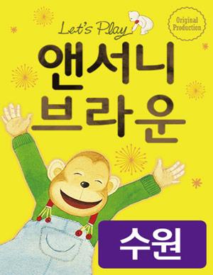 [수원] 앤서니브라운 [신비한 놀이터]