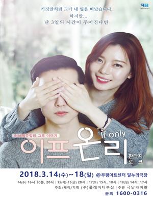 [2018년 러브액츄얼리 그 후 이야기.. 연극 '이프온리']-인천