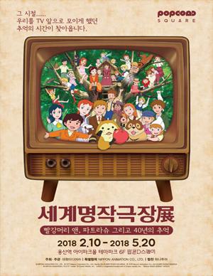 세계명작극장展