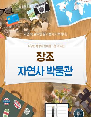 [경기 시흥] 창조자연사 박물관 입장권