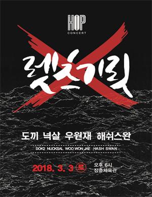 렛츠기릿 힙합콘서트_서울 <도끼, 넉살, 우원재, 해쉬