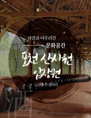 [경기 포천] 산사원 : 전통주 갤러리