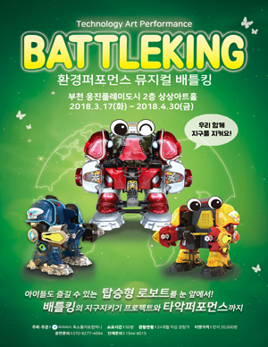 배틀킹 더비기닝 - 부천