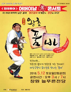 [창원] 뮤지컬 [왕초품바]