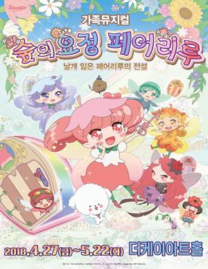 2018 페스티발 뮤지컬 [숲의 요정 페어리루] 전국투어