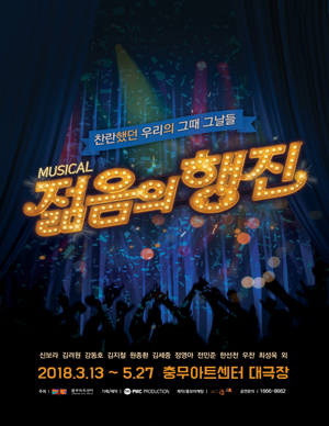 2018 뮤지컬 젊음의 행진