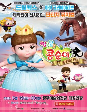 [청주] 어린이뮤지컬 [엉뚱발랄 콩순이 - 드