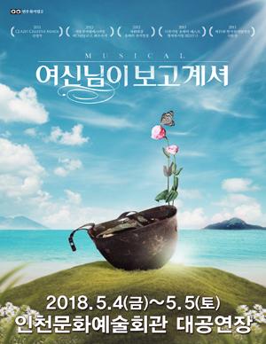 [인천] 뮤지컬 [여신님이 보고 계셔]