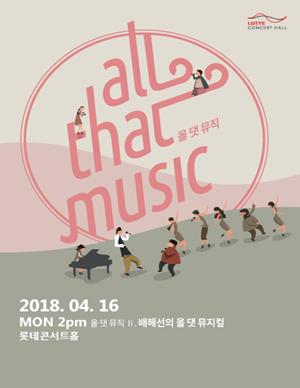 [L.Concert] 올 댓 뮤직 II. <배