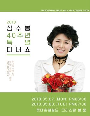 심수봉 데뷔 40주년 특별 디너쇼