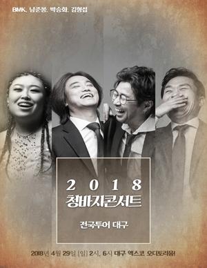 [대구] 2018 콘서트청바지 전국투어