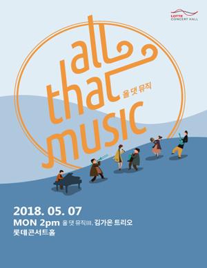 [L.Concert] 올 댓 뮤직 III. 김
