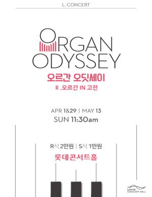 [L.Concert] 오르간 오딧세이 (1월~5월)