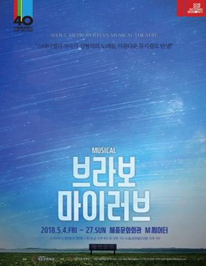 뮤지컬 <브라보 마이 러브>