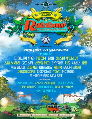 레인보우 뮤직 & 캠핑 페스티벌 2018