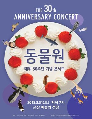[군산] 동물원 데뷔 30주년 기념 콘서트