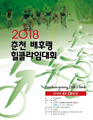 2018 춘천 배후령 힐클라임 대회