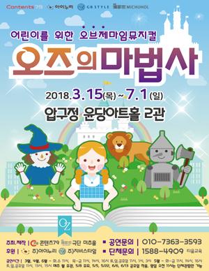 어린이감정코칭뮤지컬 오즈의 마법사
