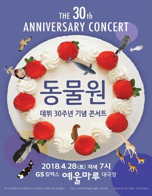 [여수] 동물원 데뷔 30주년 기념 콘서트