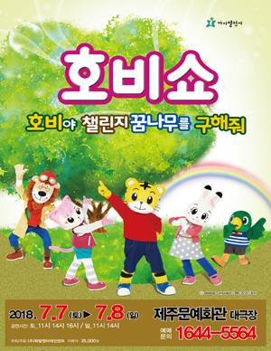 [제주] 2018어린이율동놀이뮤지컬 [호비쇼]