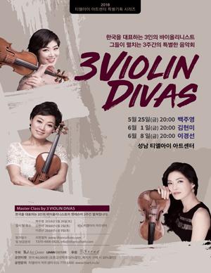 [성남] 3인의 바이올린 디바시리즈 [백주영