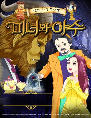 [안산] 감성가족뮤지컬 [미녀와야수]