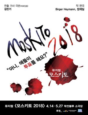 모스키토 2018
