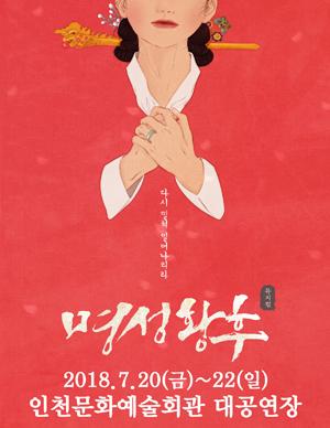 [인천] 뮤지컬 [명성황후]