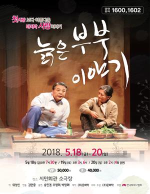 2018년 연극 늙은 부부 이야기