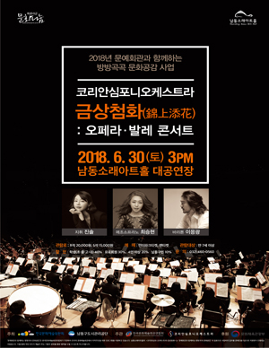 [인천] 코리안심포니오케스트라의 금상첨화