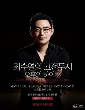 [L.Concert] 최수열의 고전 두시