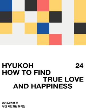 [부산] 2018 혁오 전국투어 [24 How to find true lov