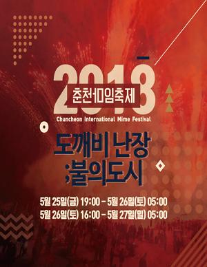 [춘천] 2018 춘천마임축제 [불의도시:도깨비난장]