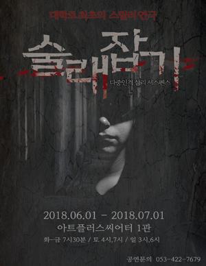 [대구] 연극 [술래잡기]