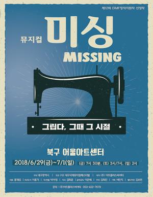 [대구] 제12회 DIMF 창작지원작 뮤지컬 미싱(Missing)