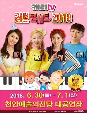[천안] 캐리TV [러브콘서트] 2018