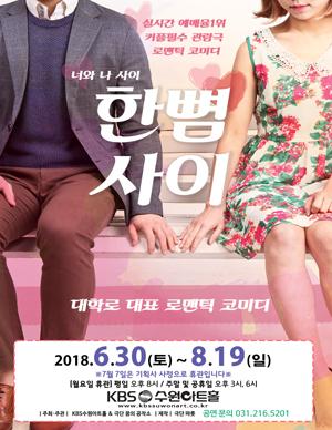 [수원] 연극 [한뼘사이]