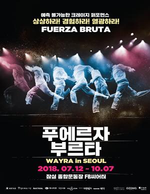 푸에르자부르타 웨이라[FUERZA BRUTA WAYRA] in 서울