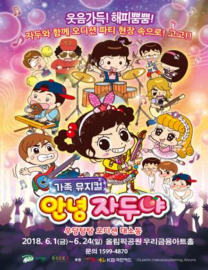 가족뮤지컬 [안녕 자두야] 우당탕탕 오디션 대소동