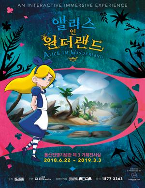 앨리스 인 원더랜드 (Alice in Wonderland)9월