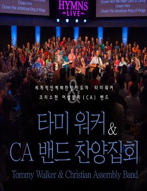 [춘천] 타미 워커 & CA 밴드 초청 찬양집회