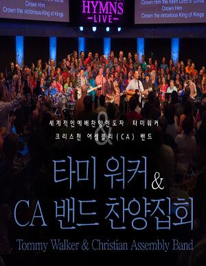 [서울] 타미 워커 & CA 밴드 초청 찬양 콘서트