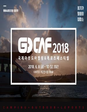 [일산] 국제아웃도어캠핑&레포츠페스티벌
