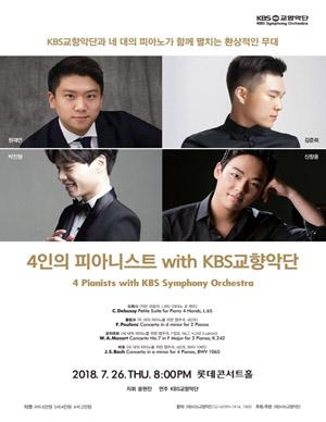 4인의 피아니스트 with KBS교향악단