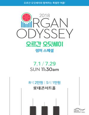 [L.Concert] 오르간 오딧세이 (7월~