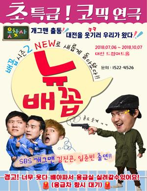 [대전] 뉴배꼽
