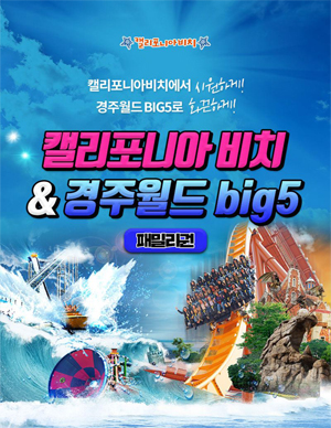 [경북 경주] 캘리포니아비치 + 경주월드 BI